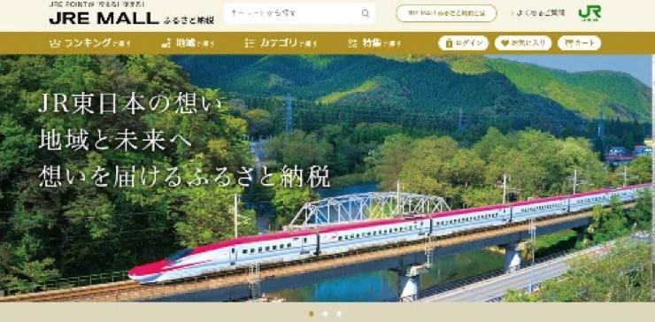 JR東日本は「JRE MALL ふるさと納税」を開設した