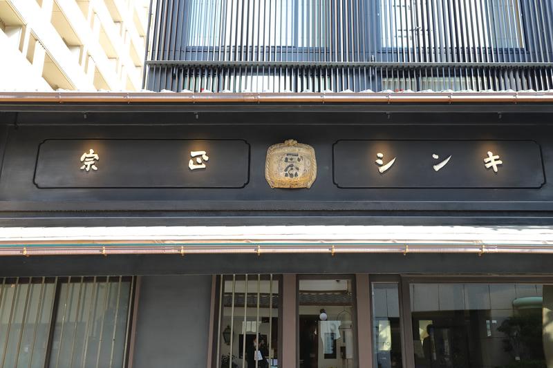 この建物はかつて日本酒造「キンシ正宗」の販売所として使われていた