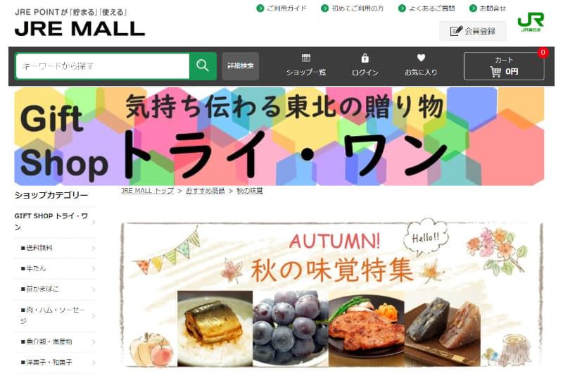 JR東日本は「東北のへそ三県交流まつり」を11月1日~2021年1月31日に開催する