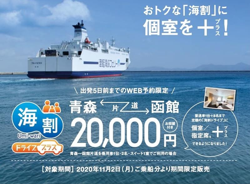 津軽海峡フェリーは「海割ドライブ プラス」を発売する