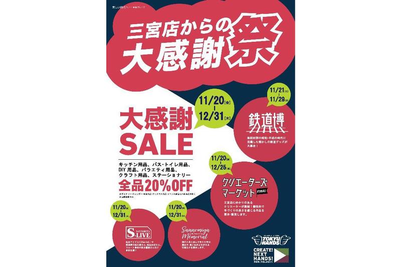 東急ハンズは12月31日、三宮店を閉店するのにあたり、11月20日から「大感謝SALE」を開催する