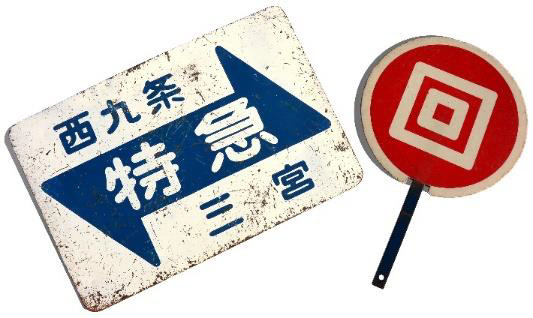 展示される鉄道部品のイメージ