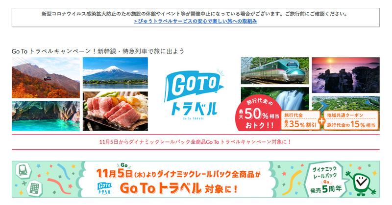 びゅうトラベルサービスは「JR東日本ダイナミックレールパック」をGo To トラベル対象商品として発売する