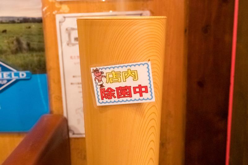 新型コロナ対策として、入口での検温や店内の除菌などが行なわれている