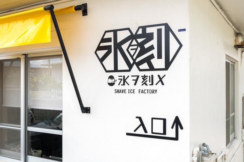 """かき氷店「氷ヲ刻メ」。""""知る人ぞ知る""""お店で、時間帯によっては満席になることも"""