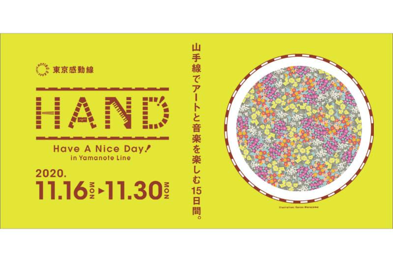 「HAND in Yamanote Line -山手線でアートと音を楽しむ15日間-」