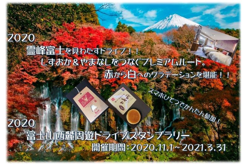 JAF静岡支部は、「2020 富士山西麓周遊ドライブスタンプラリー」を開催している