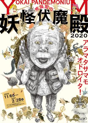 荒俣宏の妖怪伏魔殿2020 YOKAI PANDEMONIUM