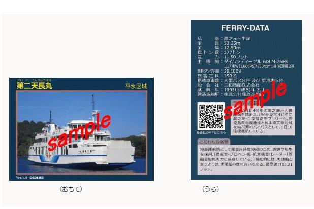 熊本県は天草地域に航路を有する船舶の特徴を記した「フェリーカード」の配布を開始した