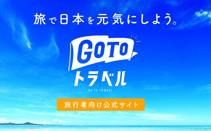 Go To トラベル事務局は高額なホテルクレジット付きの旅行商品についての対応を追加発表した