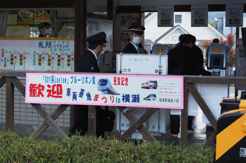 来場者を歓迎する横瀬駅の看板