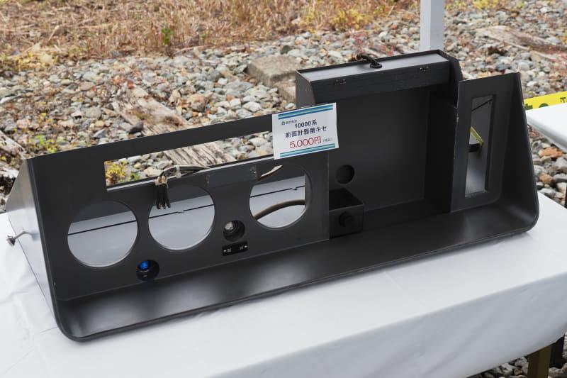 鉄道部品コーナーで販売された部品の1部。購入できるのは1人2点まで