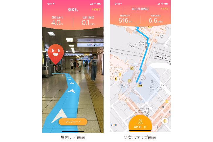 PinnAR(Andorid版)で新宿駅構内のナビ機能が利用可能に