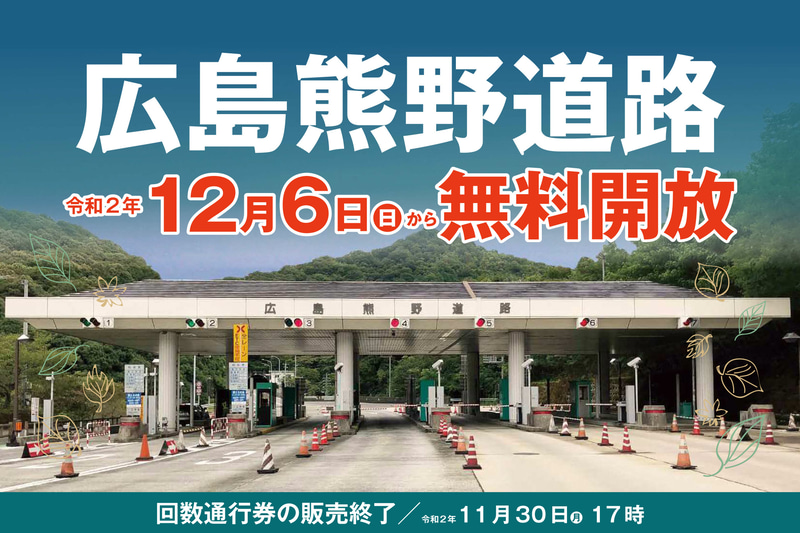 広島熊野道路が12月6日0時に無料開放