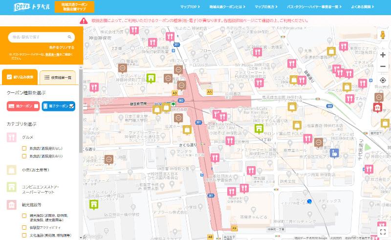 地域共通クーポン取扱店舗マップ(電子クーポンで絞り込んだ場合)