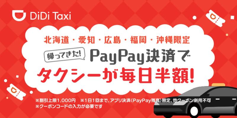 DiDiはPayPay決済でタクシーが毎日半額になるキャンペーンを実施する