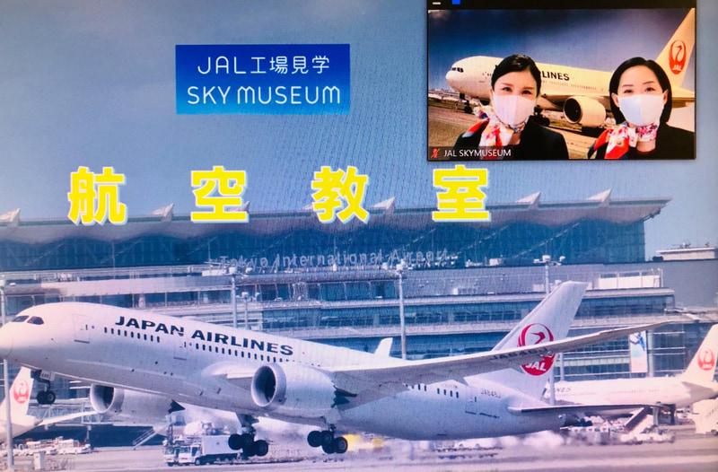 JALは「リモート工場見学」を定例開催する