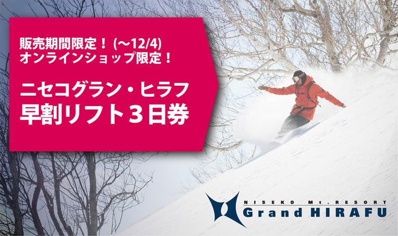 「ニセコ グラン・ヒラフ&ニセコHANAZONOリゾート共通リフト券3日券」も期間限定販売