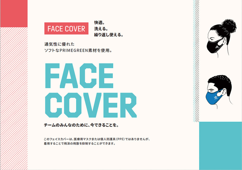 「adidas FACE COVER」(フェイスカバー/マスク)の直営店での販売を再開