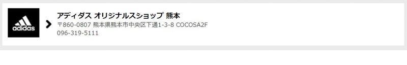「adidas FACE COVER」(フェイスカバー/マスク)を販売するアディダス直営店