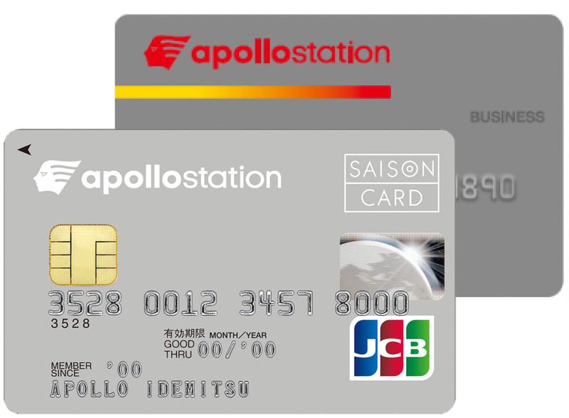 出光興産は新ブランド「apollostation」のクレジットカードを発行する