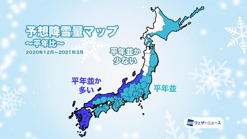 2020年12月~2021年3月にかけての降雪傾向