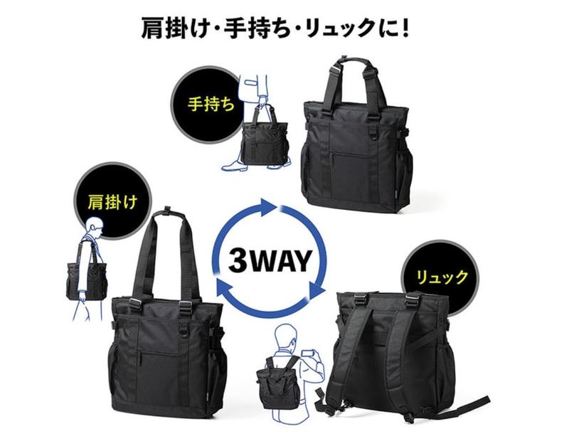サンワサプライは3WAYで使用できるビジネストートバッグを発売した