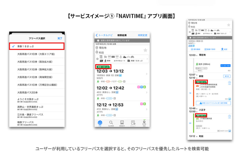 「NAVITIME」と「乗換NAVITIME」は、鉄道・バスのフリーパスを利用したルート検索に対応した