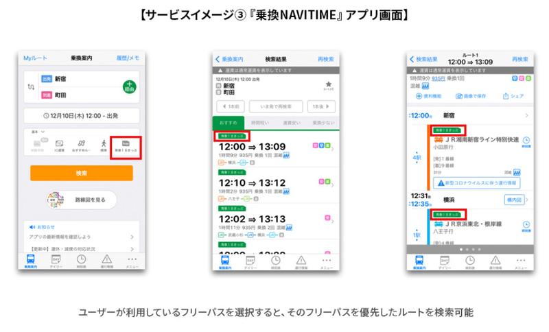 アプリ「乗換NAVITIME」でのイメージ