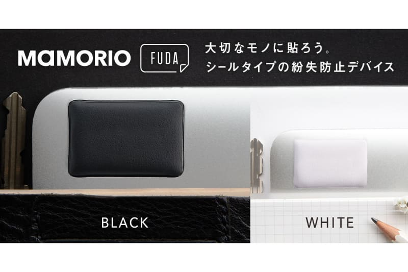 MAMORIOはシンプルなデザインのシール型紛失防止タグ「MAMORIO FUDA」第2世代を発売する