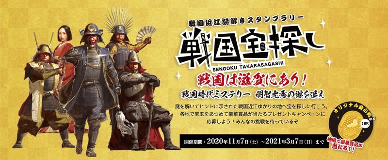 滋賀県は「戦国ワンダーランド滋賀・びわ湖」の一環としてスタンプラリー「戦国宝探し」を実施している