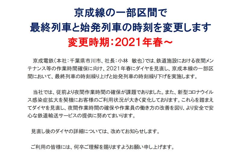 京成電鉄は2021年春にダイヤ改正し、終電繰り上げと始発繰り下げを行なう