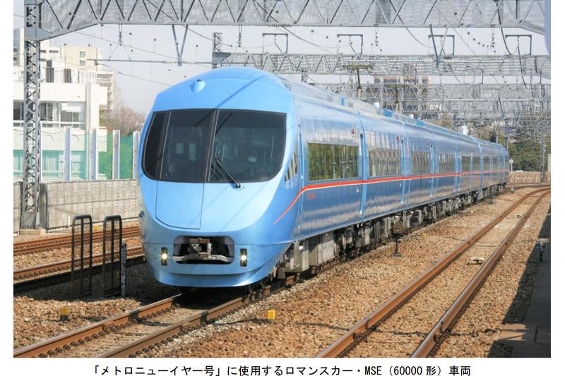 東京メトロは2020年12月31日~2021年1月1日にかけて終夜運行するとともに、1月1日に小田急江ノ島線直通の臨時特急ロマンスカー「メトロニューイヤー号」を運行する