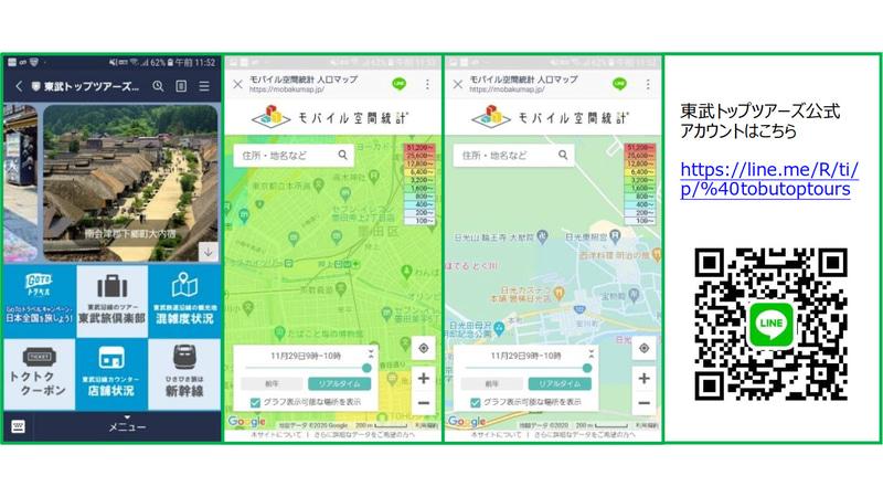 東武トップツアーズのLINEアカウントで観光地の混雑状況を情報提供