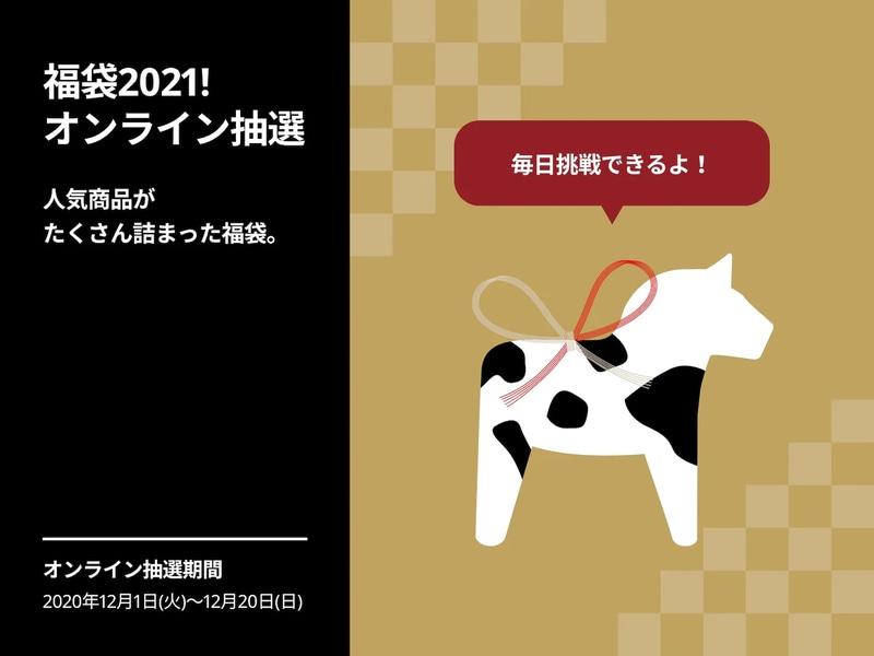 イケア「オンライン福袋2021」
