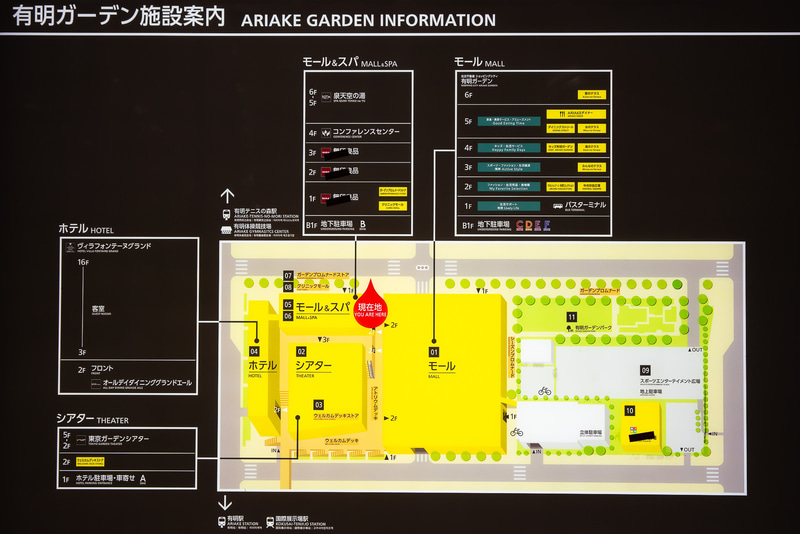 有明ガーデンの施設案内。オープン前なので名前が消されているがモール&スパの1~3階が無印良品 東京有明