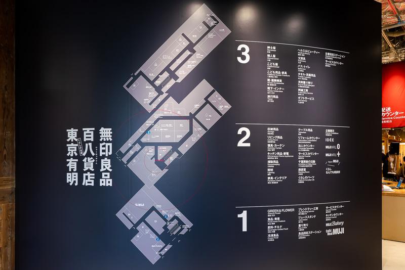大きな館内案内図