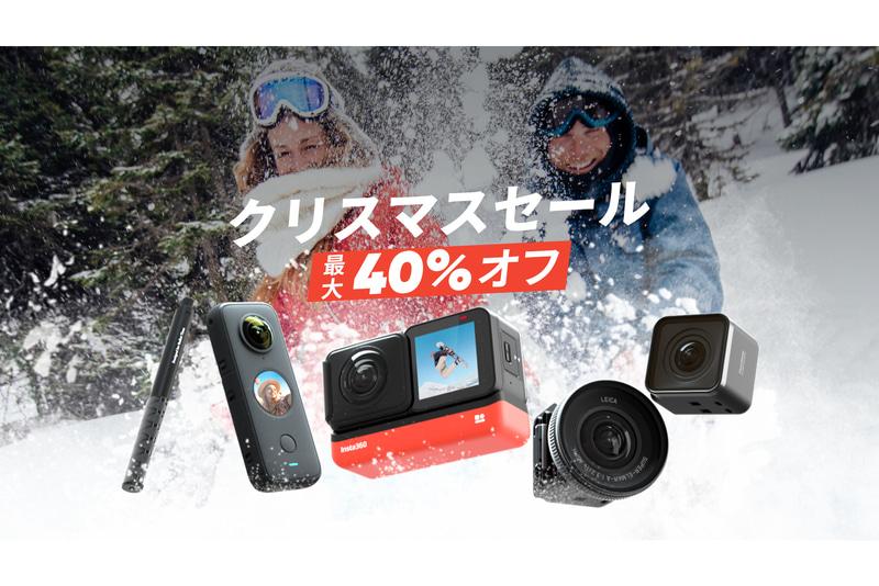 Insta360Japanは、12月7日23時から20日24時までクリスマスセールキャンぺーンを実施する