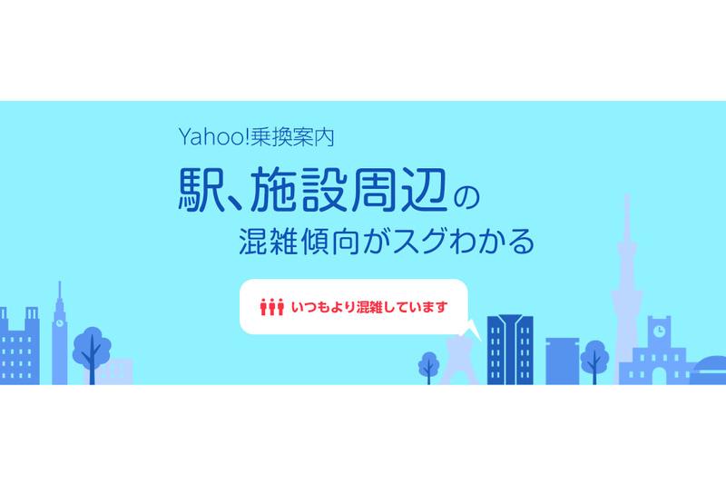 「Yahoo!乗換案内」アプリで「混雑予報」機能の提供が開始