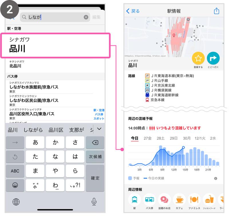 iOS版では「駅・バス停・スポット」タブから、Android版では画面左下の「スポット検索」から駅や施設を検索可能