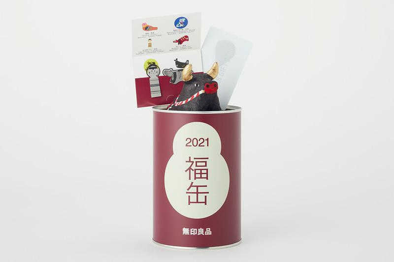 無印良品 2021年福缶