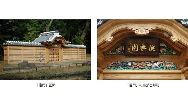東京都は小石川後楽園「唐門」の復元工事を完了し、12月19日から公開する