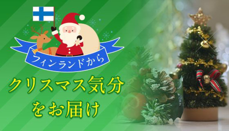 おうちソクたびはクリスマスシーズンのフィンランドを楽しむオンラインツアー「北欧クリスマス旅気分」を開催する