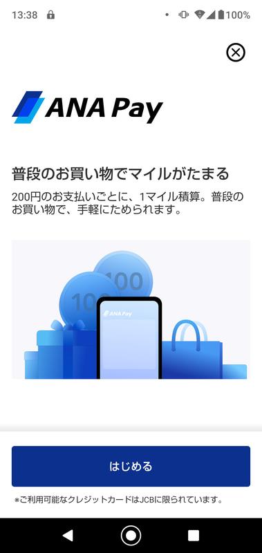 ANA PayはAMC(ANAマイレージクラブ)アプリで利用できる