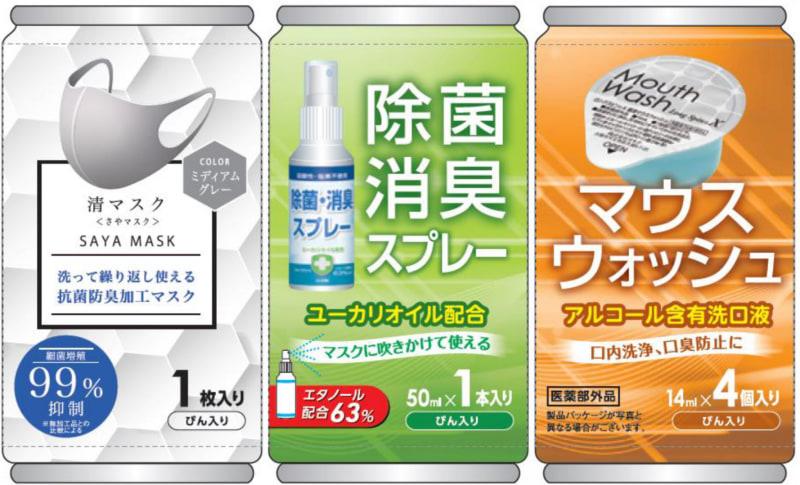 ダイドードリンコが自販機で抗菌防臭加工マスクなどの取り扱いを開始