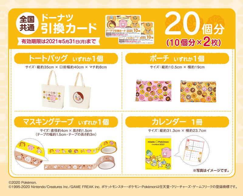 ミスド福袋(2200円)