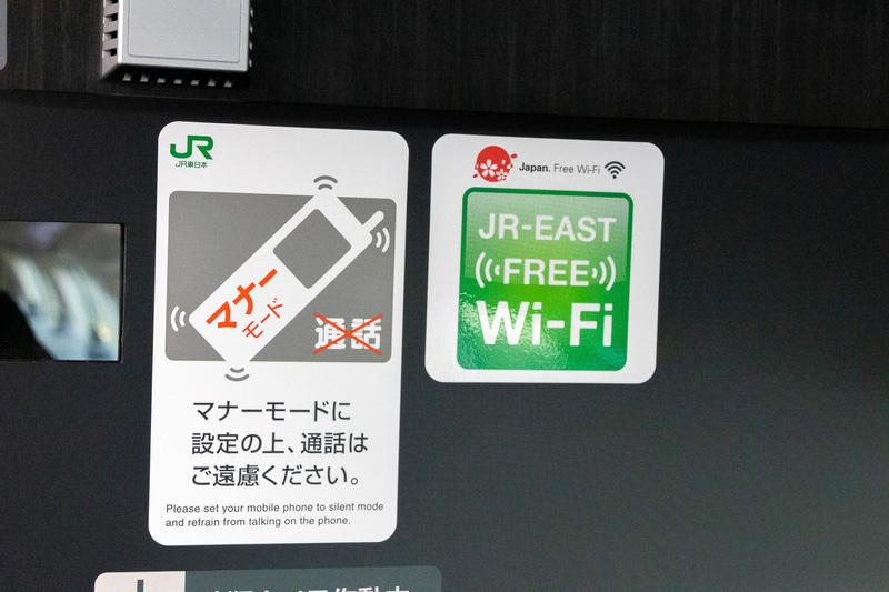 グリーン車は公衆無線LANを利用できる