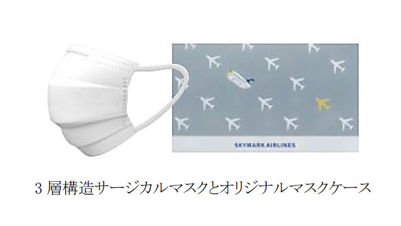 スカイマークはメディコムジャパンの高機能サージカルマスクの機内販売を開始する