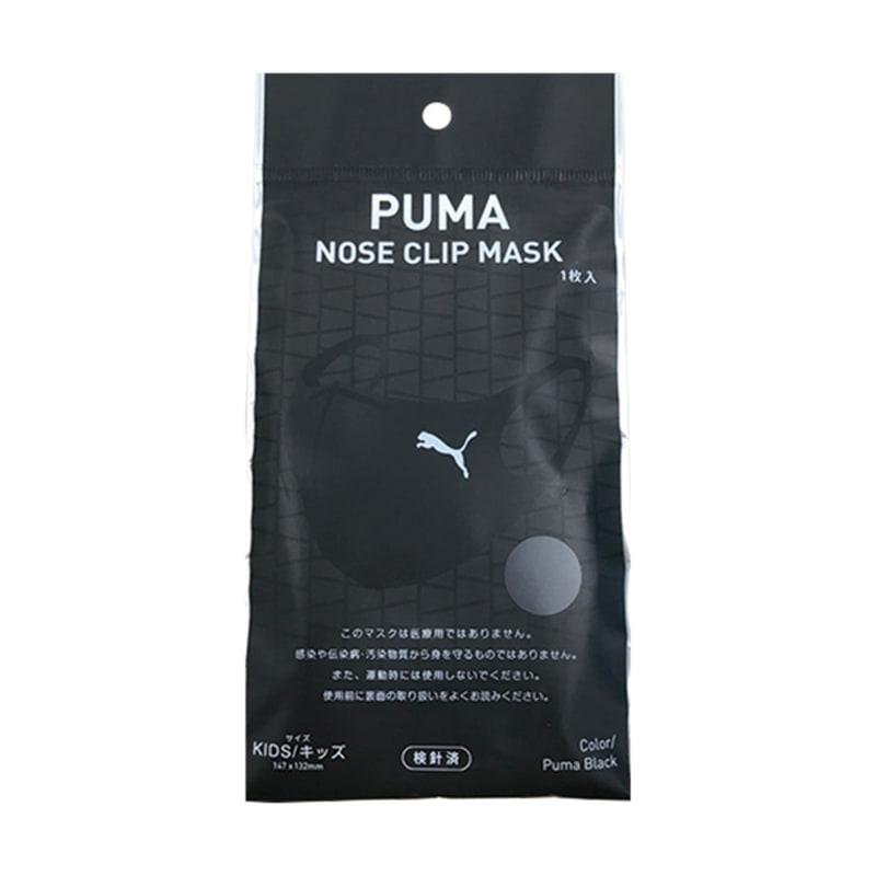 「PUMA NOSE CLIP MASK」(Puma Black、キッズサイズ)