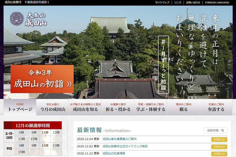 成田山新勝寺が2021年の初詣で密を避けるよう呼びかけている